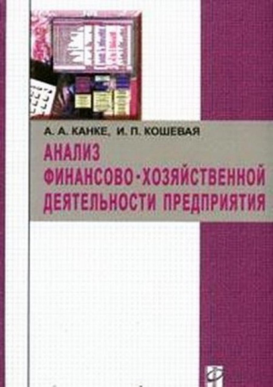 Обложка книги:  канке а.а., кошевая и.п. - анализ финансово-хозяйственной деятельности предприятия