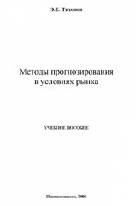 Обложка книги:  тихонов э.е. - методы прогнозирования в условиях рынка (с использованием ms excel, statistica, statistica neural networks).