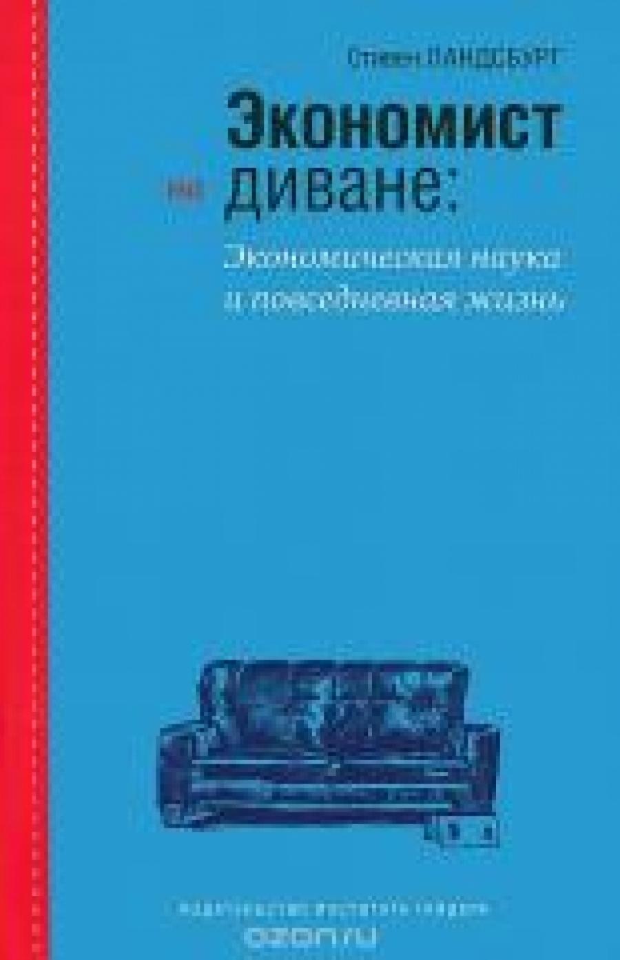 Обложка книги:  ландсбург с. - экономист на диване. экономическая наука и повседневная жизнь