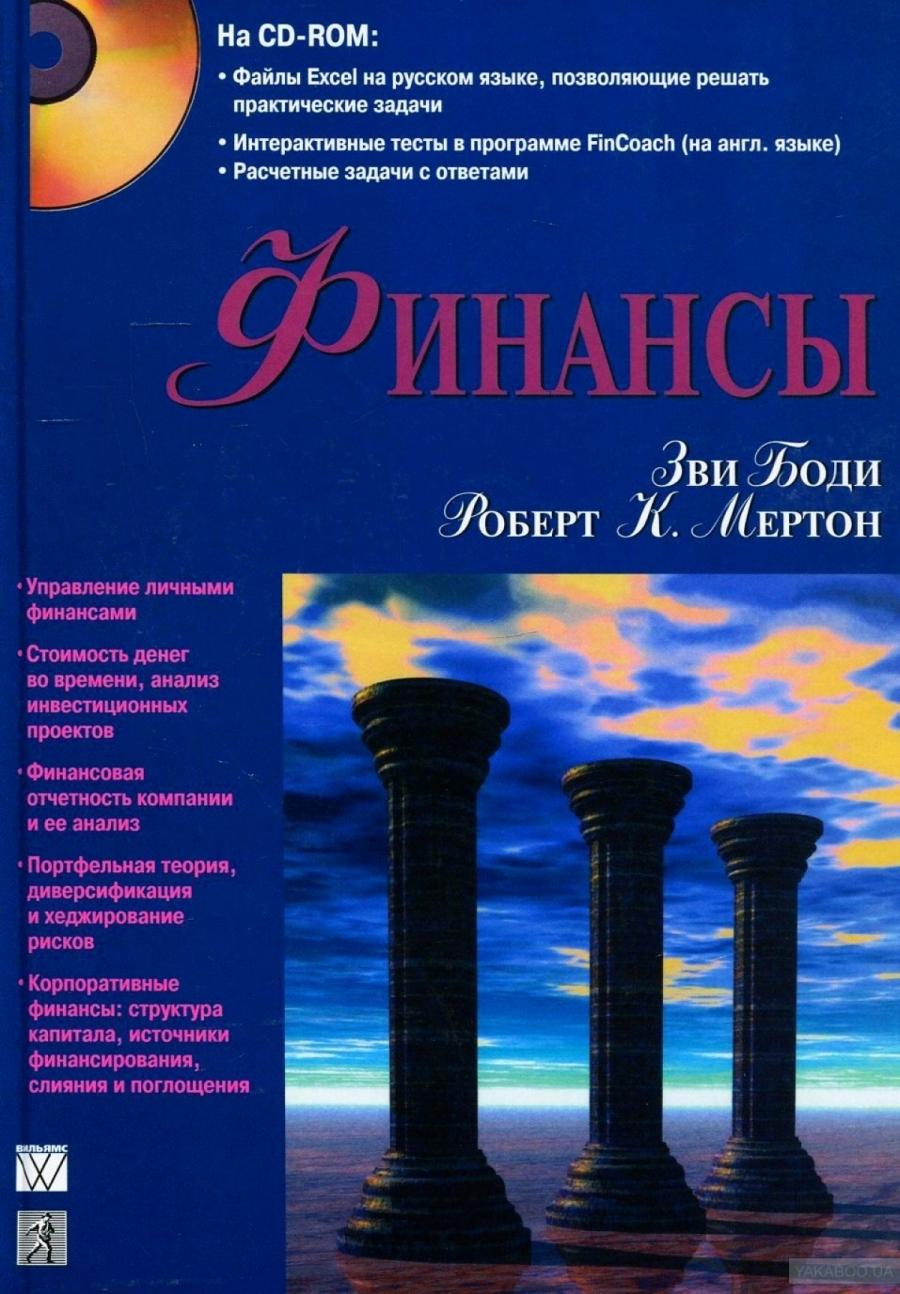 Обложка книги:  зви боди, роберт мертон - финансы