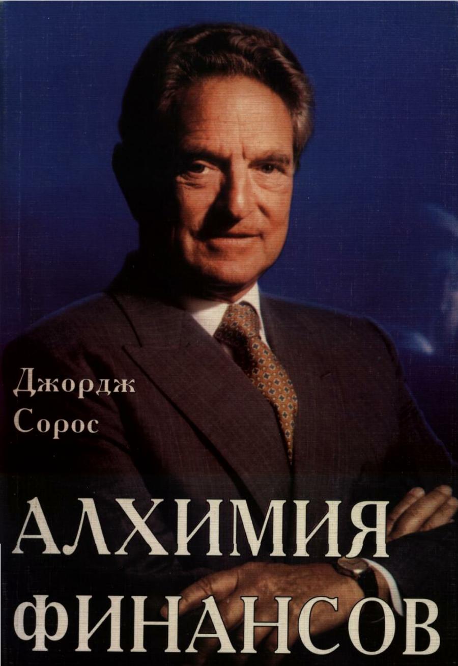 Обложка книги:  джордж сорос - алхимия финансов