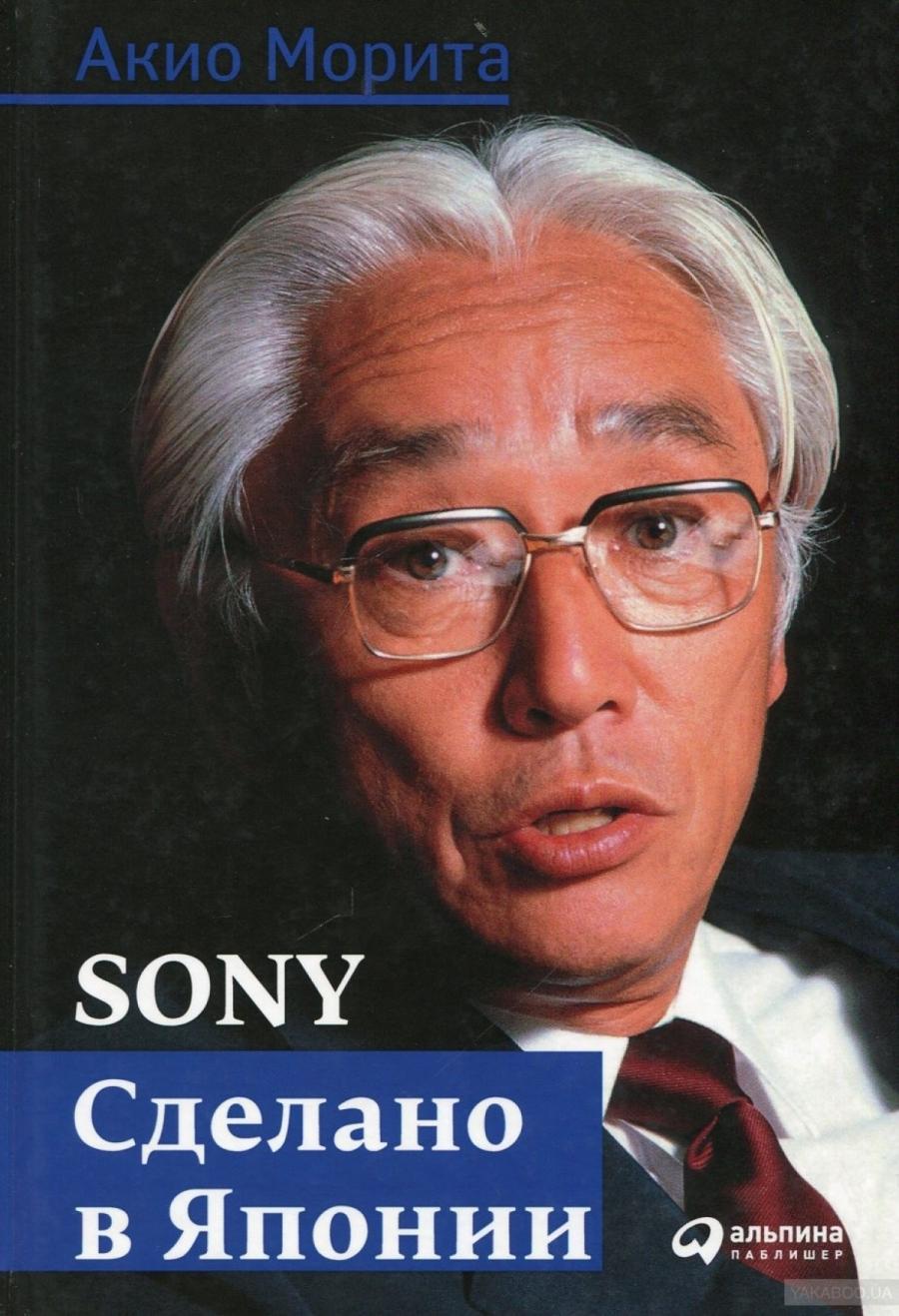 Обложка книги:  акио морита - sony сделано в японии