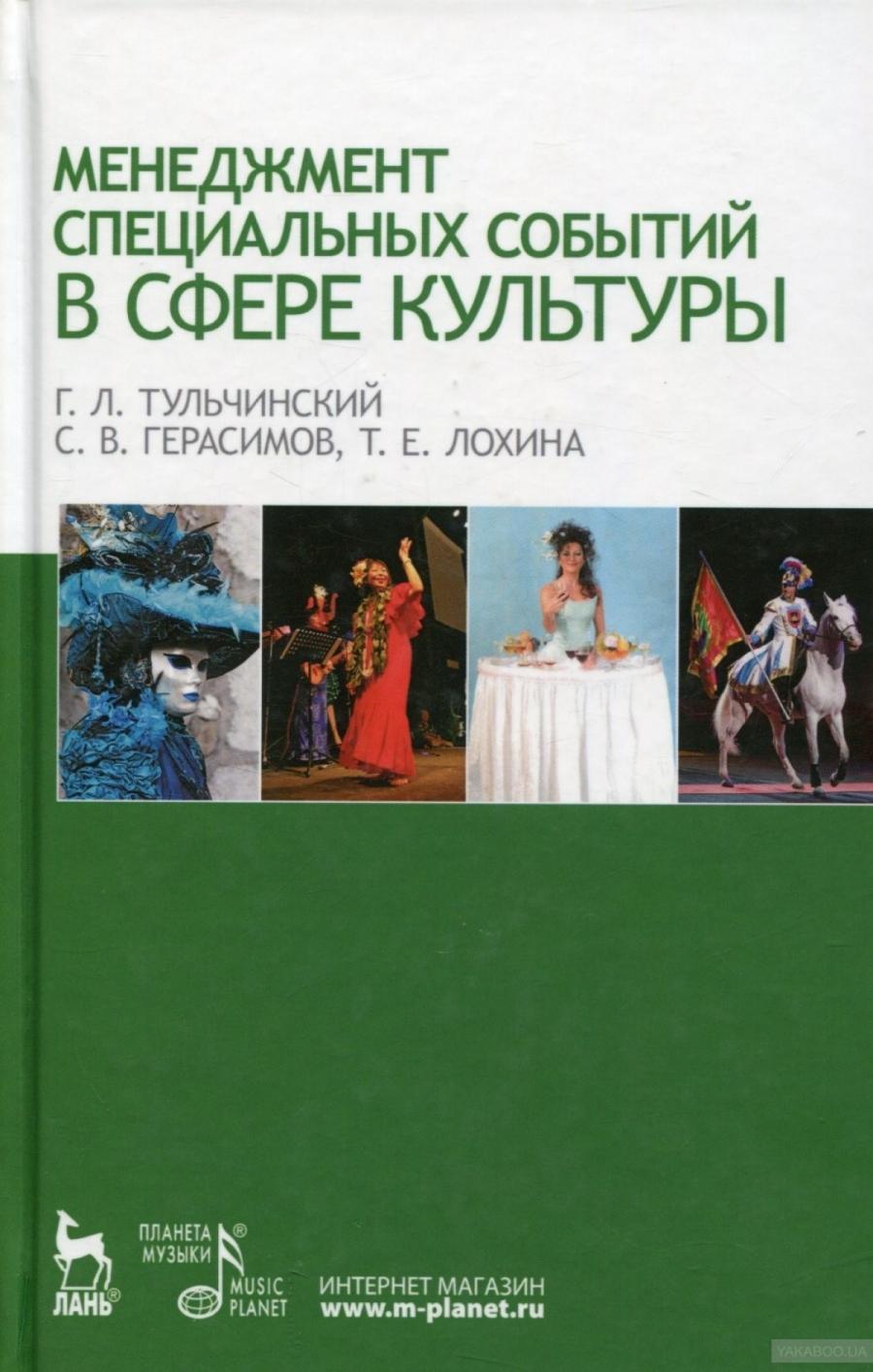 Обложка книги:  с. в. герсаимов, г. л. тульчинский, т. е. лохина - менеджмент специальных событий в сфере культуры.