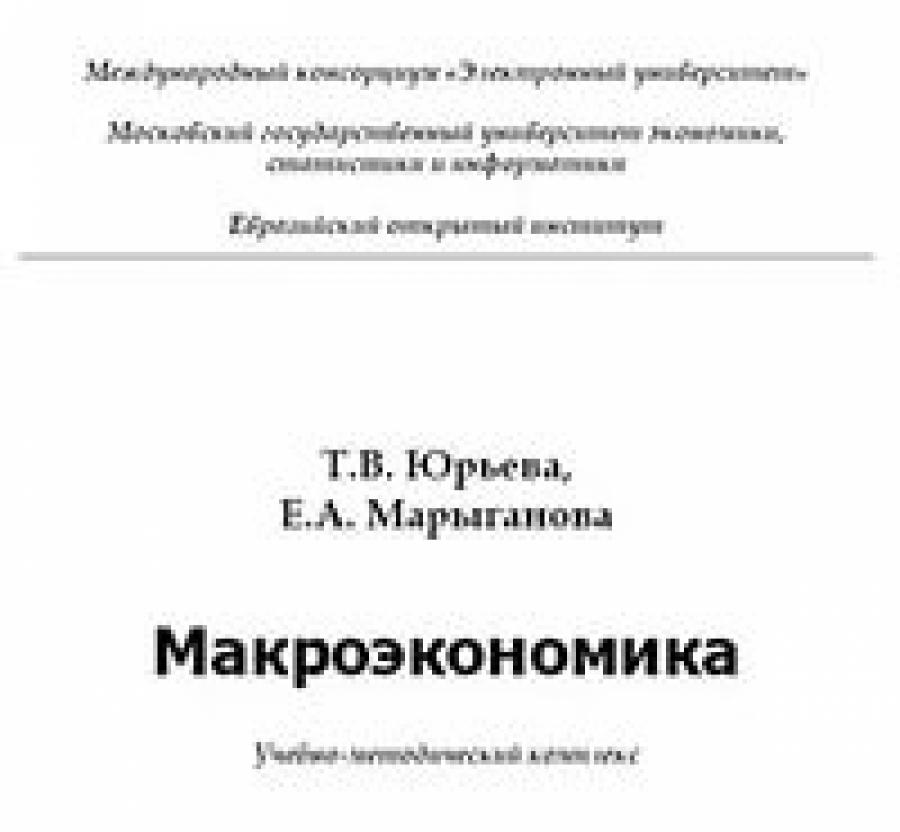 Обложка книги:  т. в. юрьева, е. а. марыганова - макроэкономика