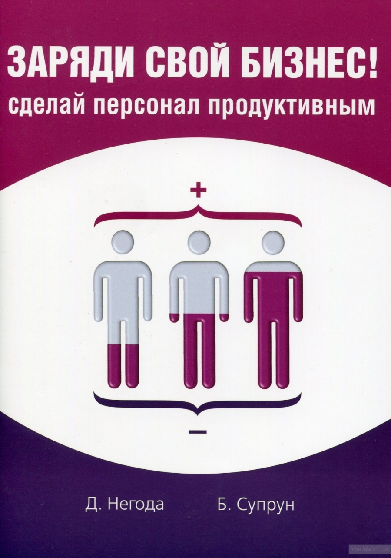 Обложка книги:  богдан супрун, дмитрий негода - заряди свой бизнес! сделай персонал продуктивным