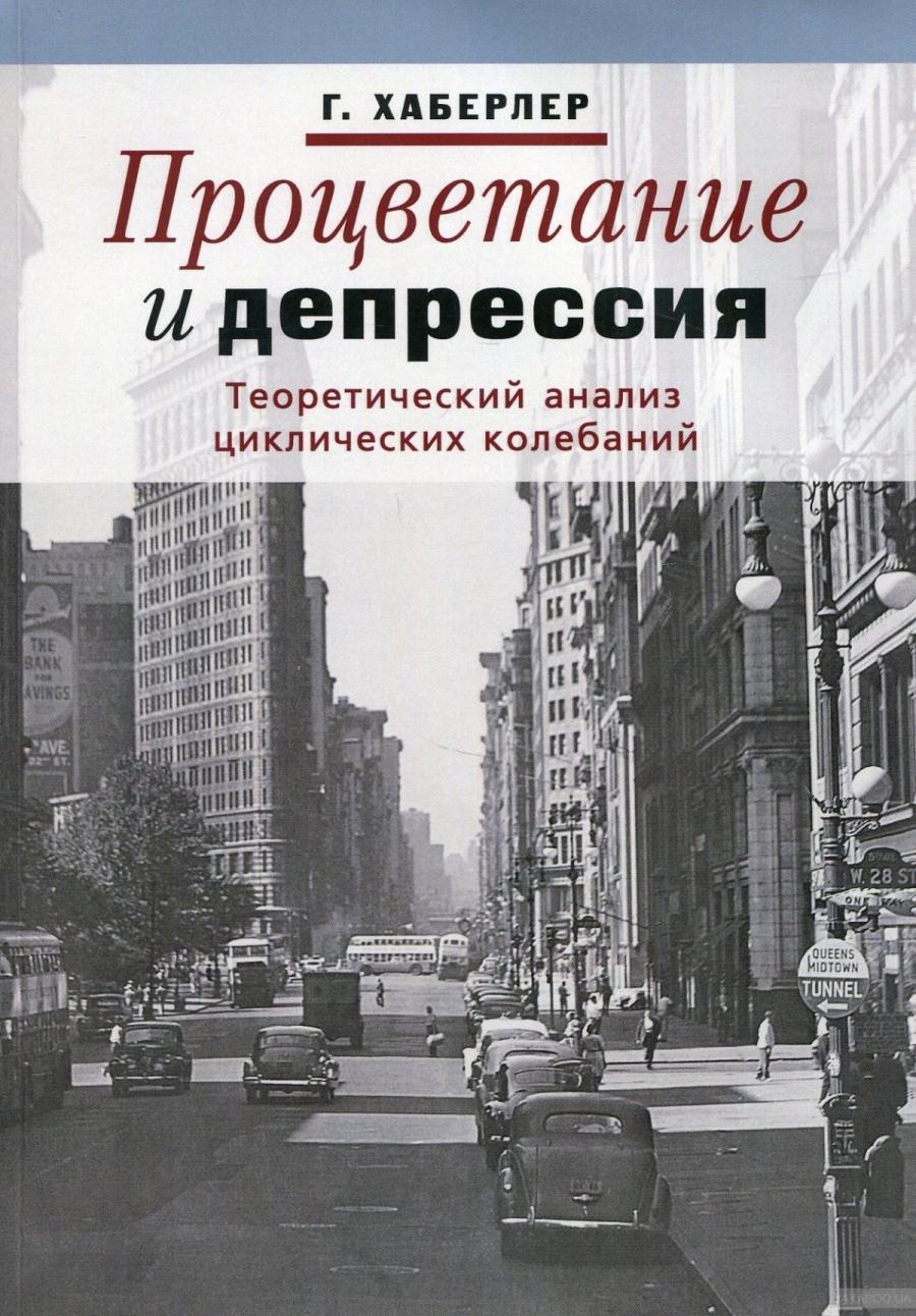 Обложка книги:  готфрид хаберлер - процветание и депрессия. теоретический анализ циклических колебаний