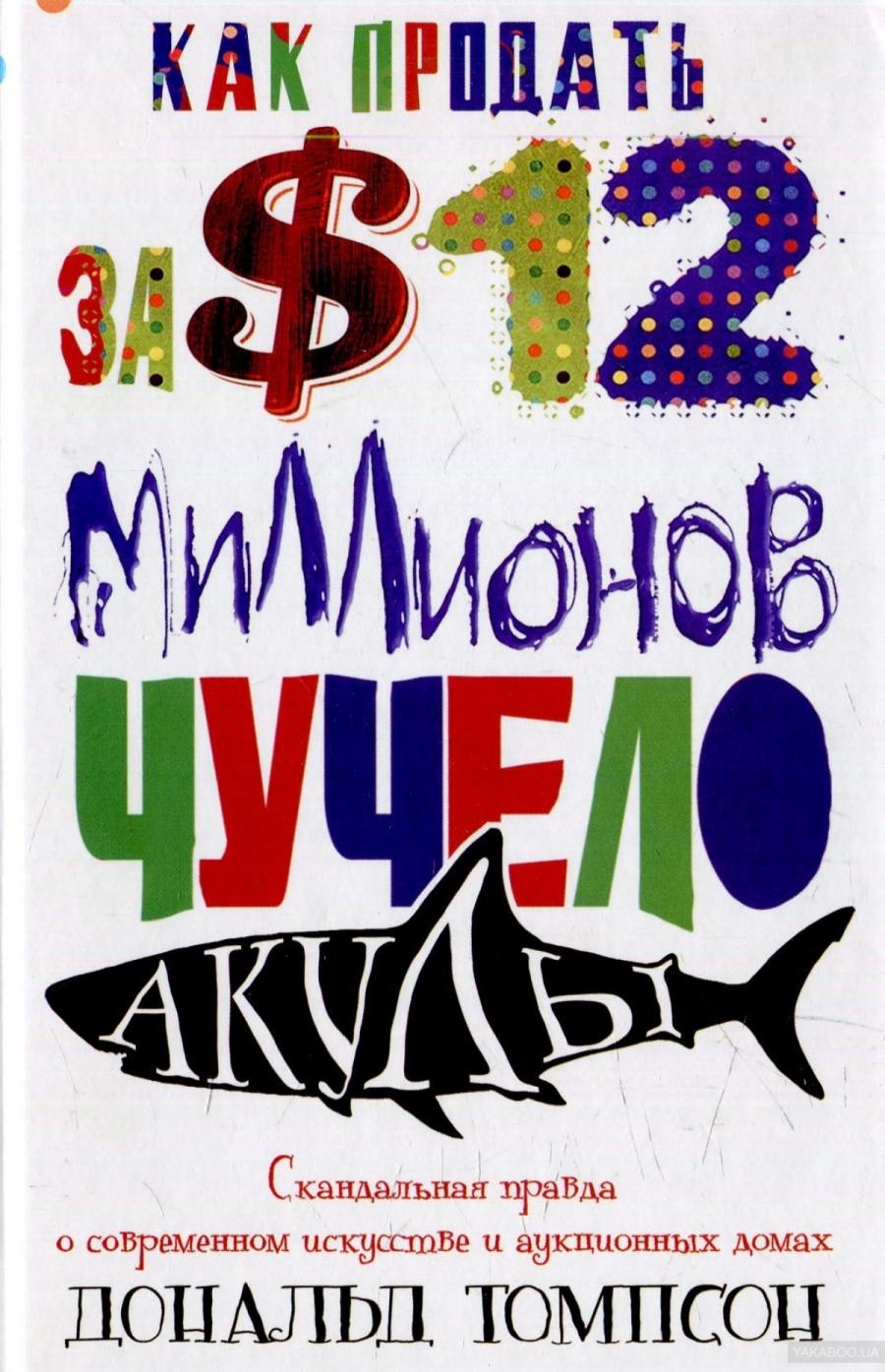 Обложка книги:  дональд томпсон - как продать за 12 миллионов долларов чучело акулы