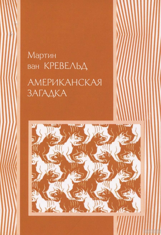 Обложка книги:  герземанн о. - ковбойский капитализм. европейские мифы и американская реальность