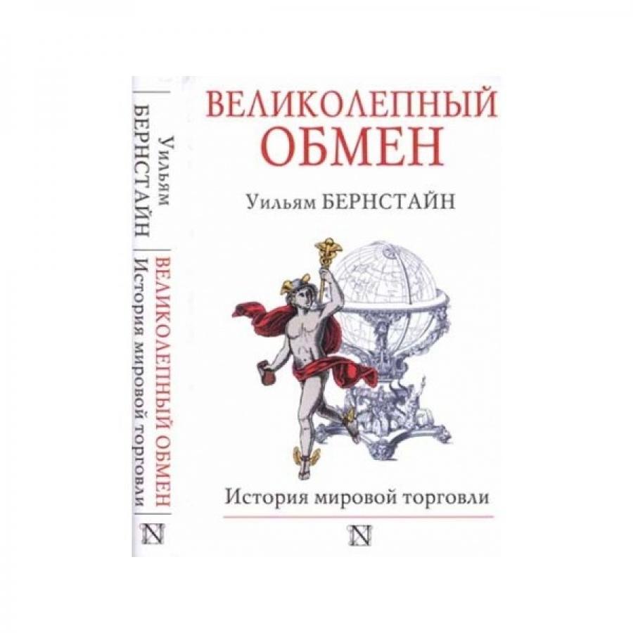 Обложка книги:  уильям бернстайн - великолепный обмен. история мировой торговли