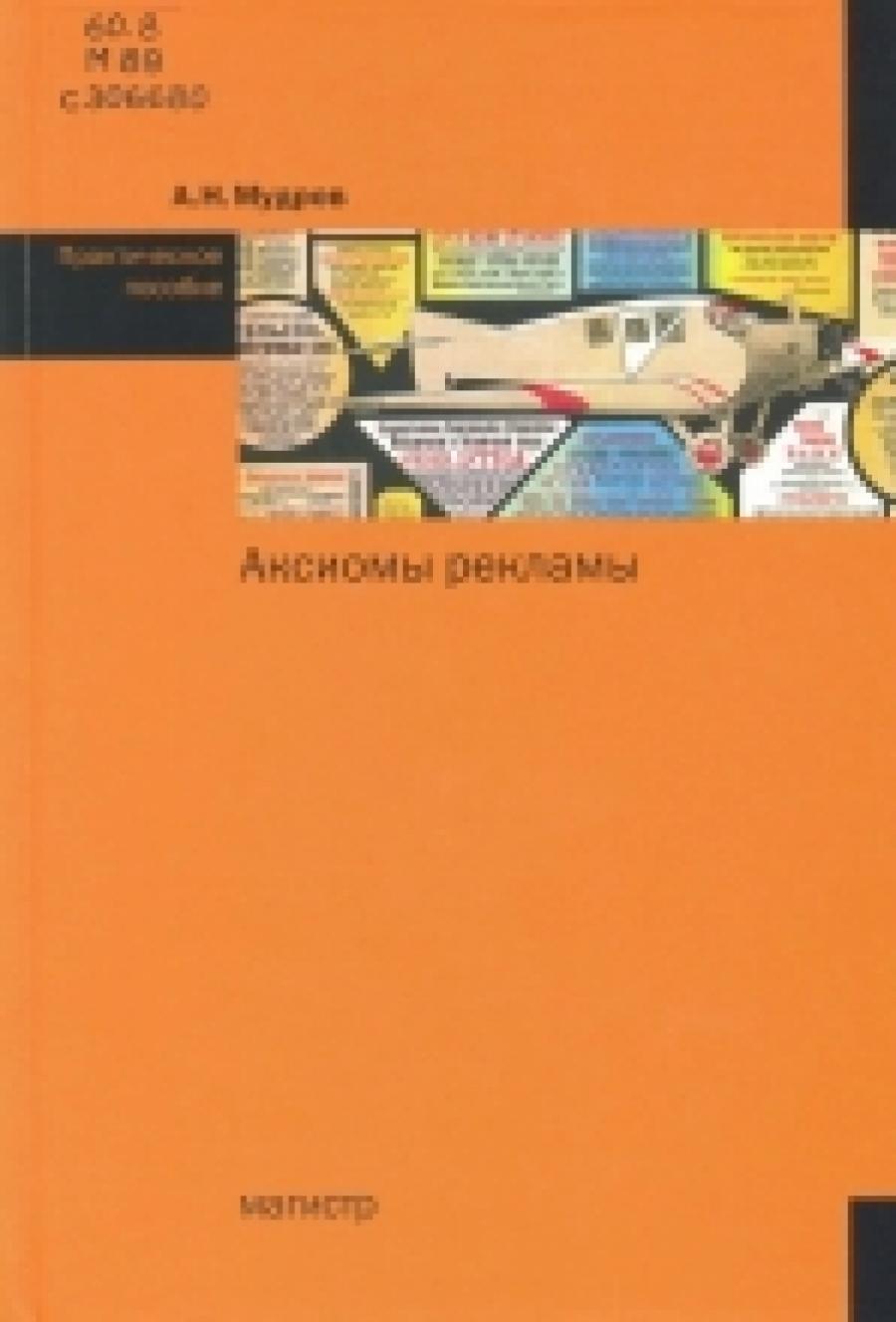 Обложка книги:  мудров а.н. - аксиомы рекламы