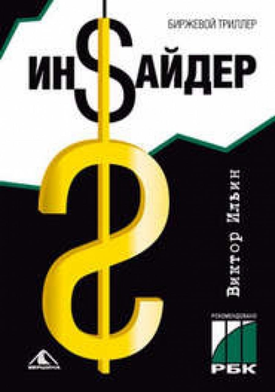 Обложка книги:  виктор ильин - инсайдер. биржевой триллер