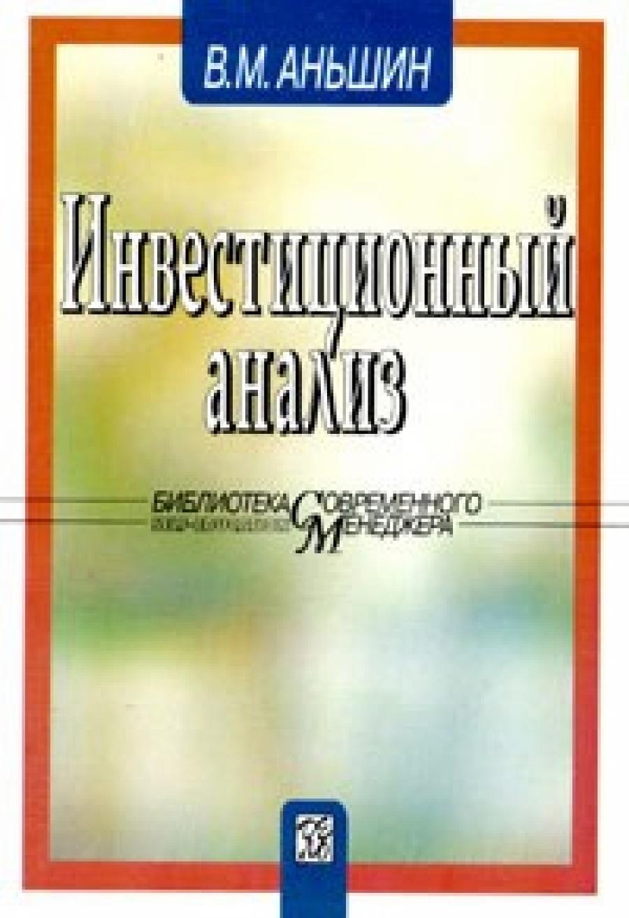 Обложка книги:  в.м. аньшин - инвестиционный анализ
