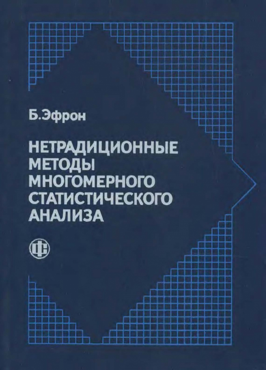 Обложка книги:  эфрон б. - нетрадиционные методы многомерного статистического анализа
