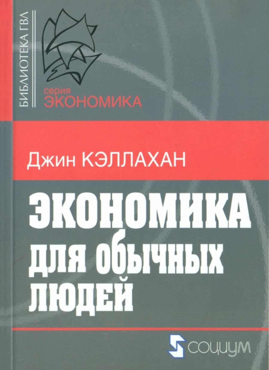 Обложка книги:  кэллахан, джин - экономика для обычных людей. основы австрийской экономической школы