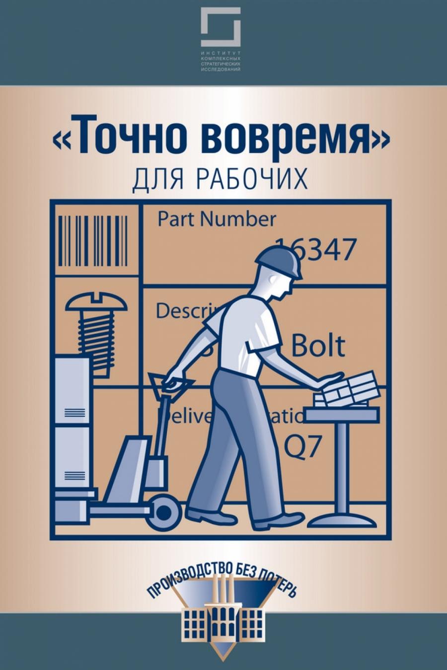 Обложка книги:  производство без потерь - инга попеско ( перевод с англ.) - точно вовремя для рабочих