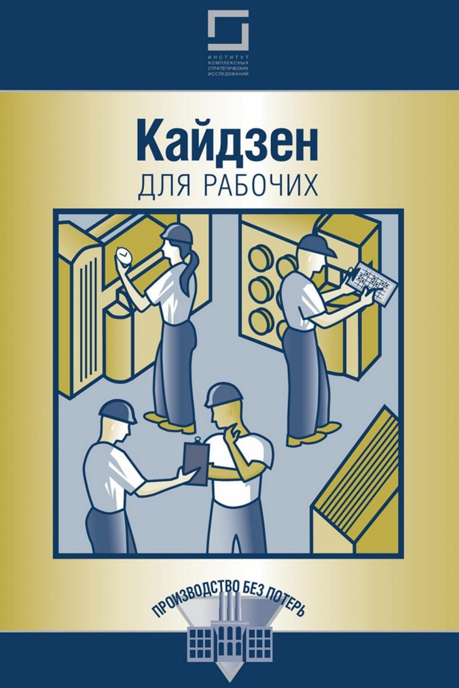 Обложка книги:  производство без потерь - инга попеско (перевод с англ.) - кайдзен для рабочих