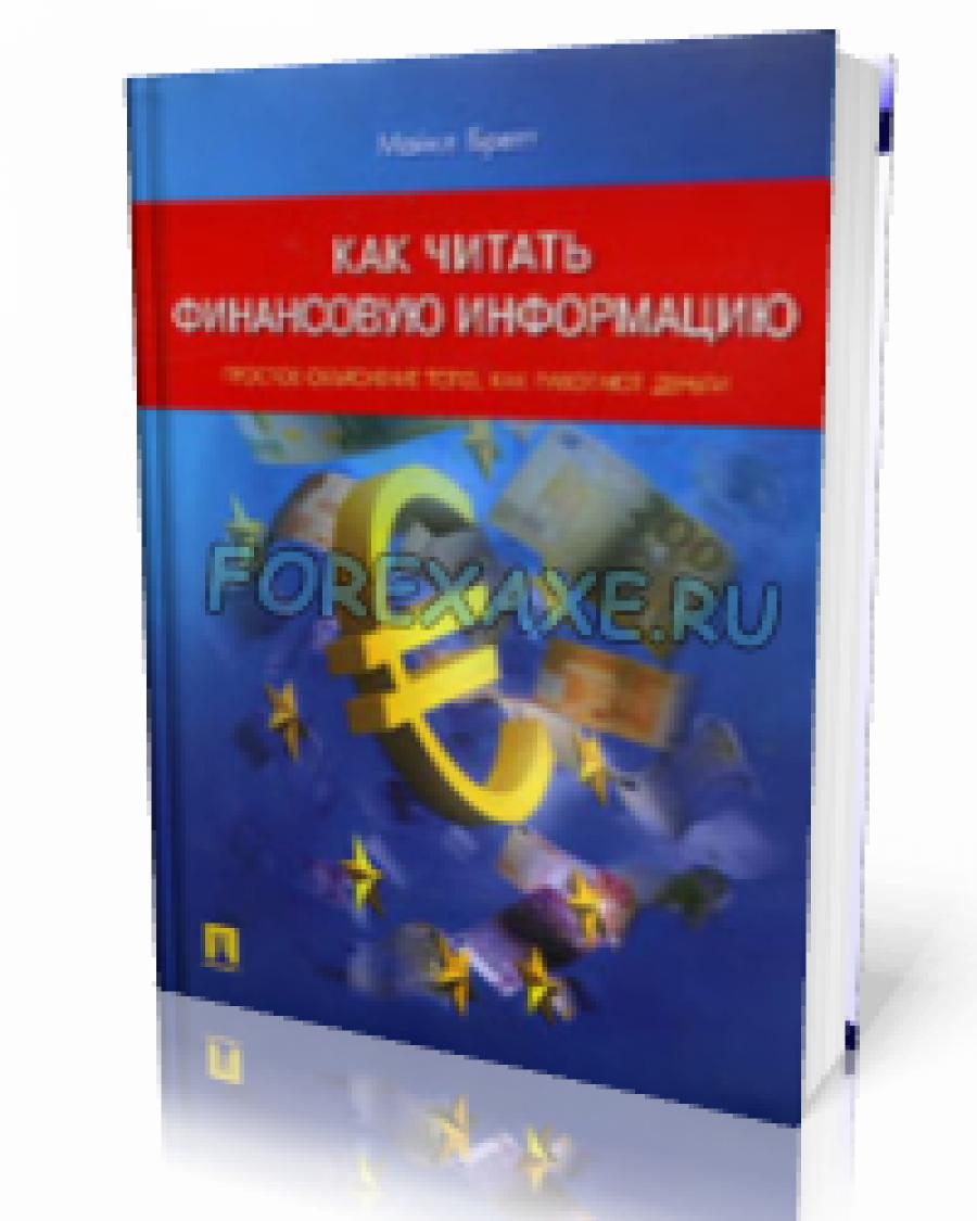 Обложка книги:  бретт м. - как читать финансовую информацию