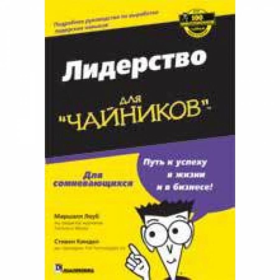 Обложка книги:  том хопкинс - умение продавать для чайников
