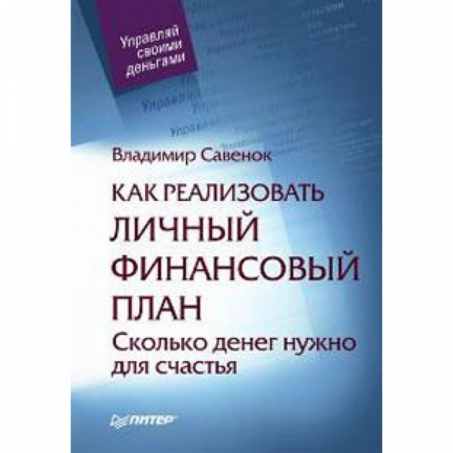 Обложка книги:  владимир савенок - как составить личный финансовый план