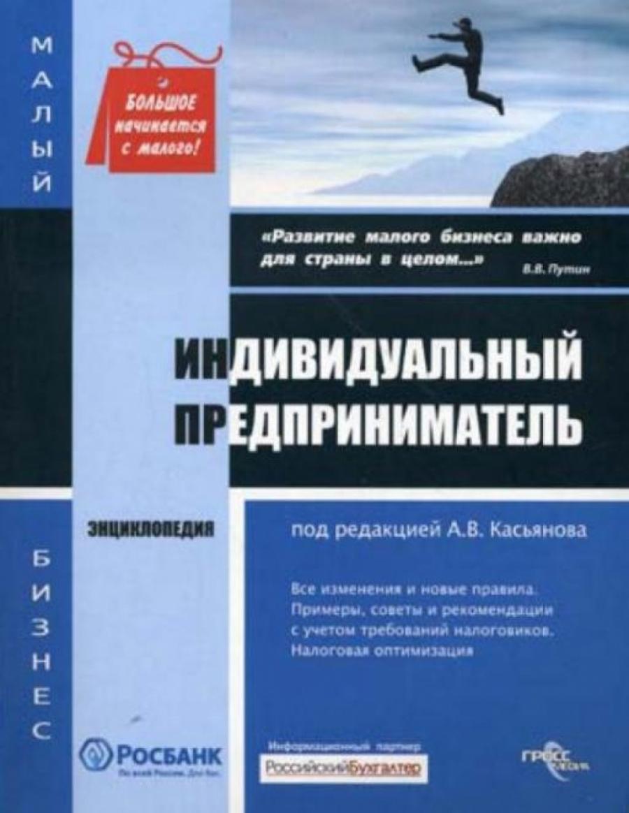 Обложка книги:  малый бизнес - а. в. касьянов - индивидуальный предприниматель