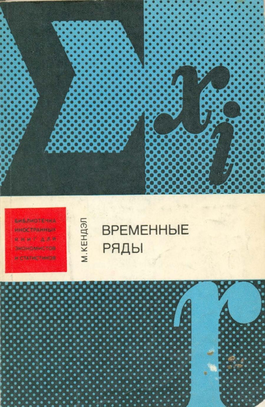 Обложка книги:  кендэл м. - временные ряды