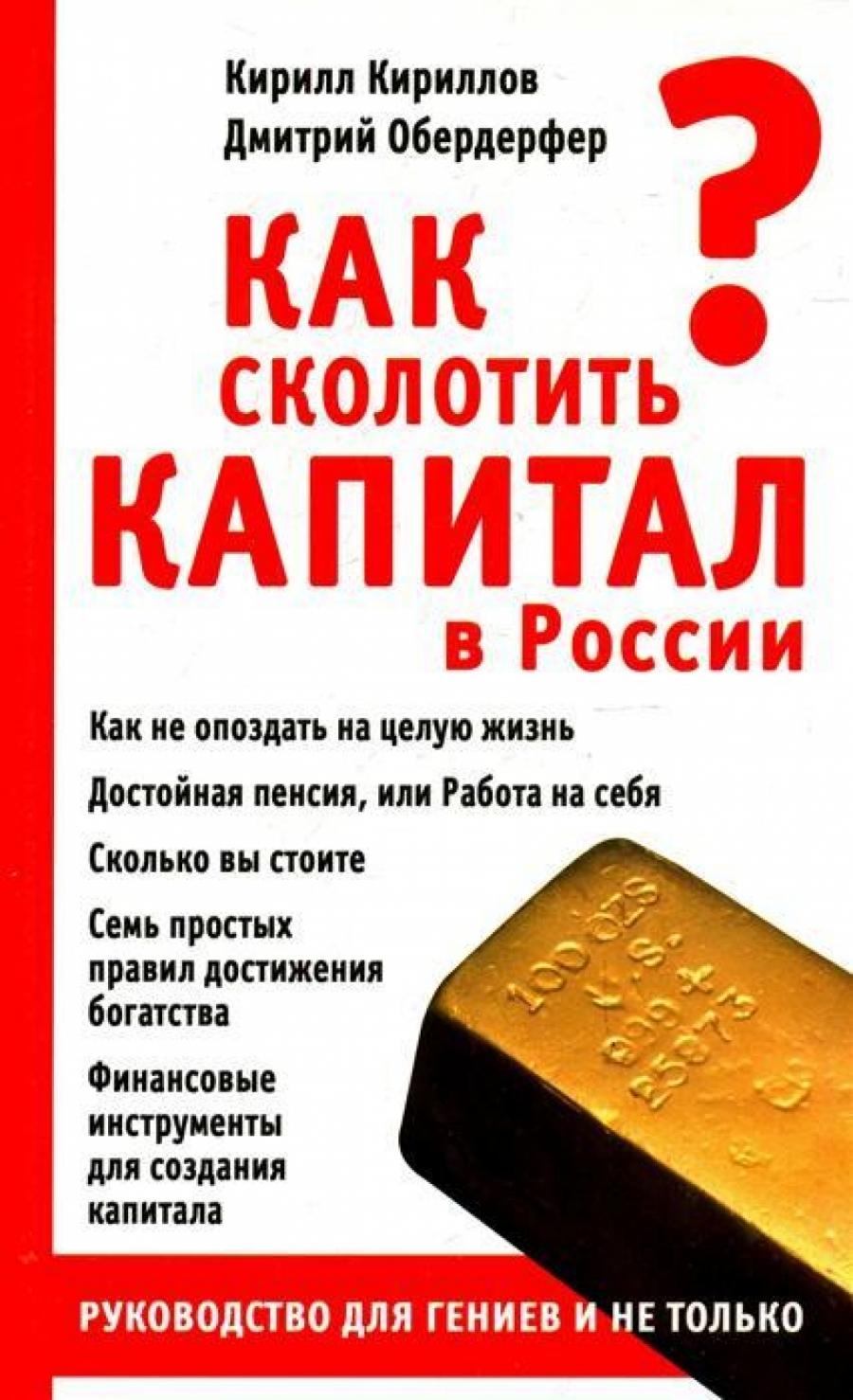 Обложка книги:  кирилл кириллов, дмитрий обердерфер - как сколотить капитал в россии