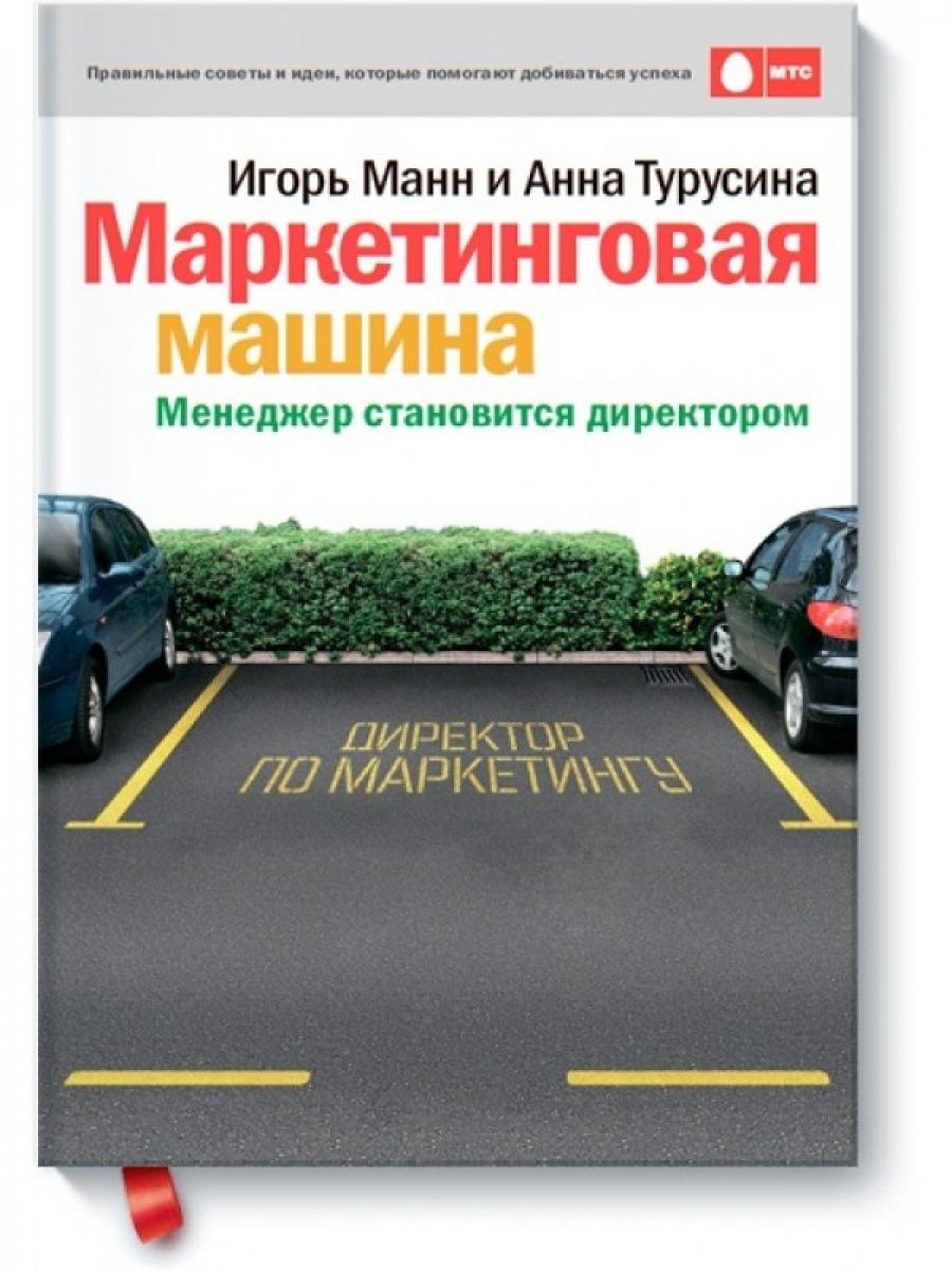 Обложка книги:  и. манн, а. ю. турусина - маркетинговая машина. менеджер становится директором