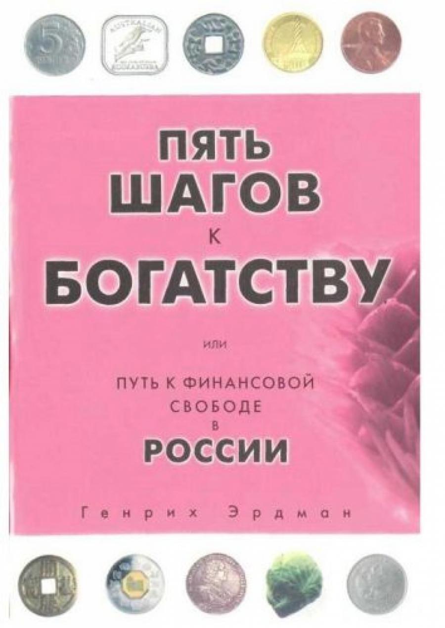 Обложка книги:  генрих эрдман - пять шагов к богатству, или путь к финансовой свободе в россии
