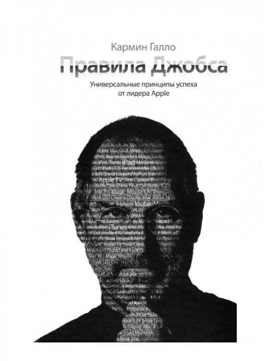 Обложка книги:  кармин галло - правила джобса