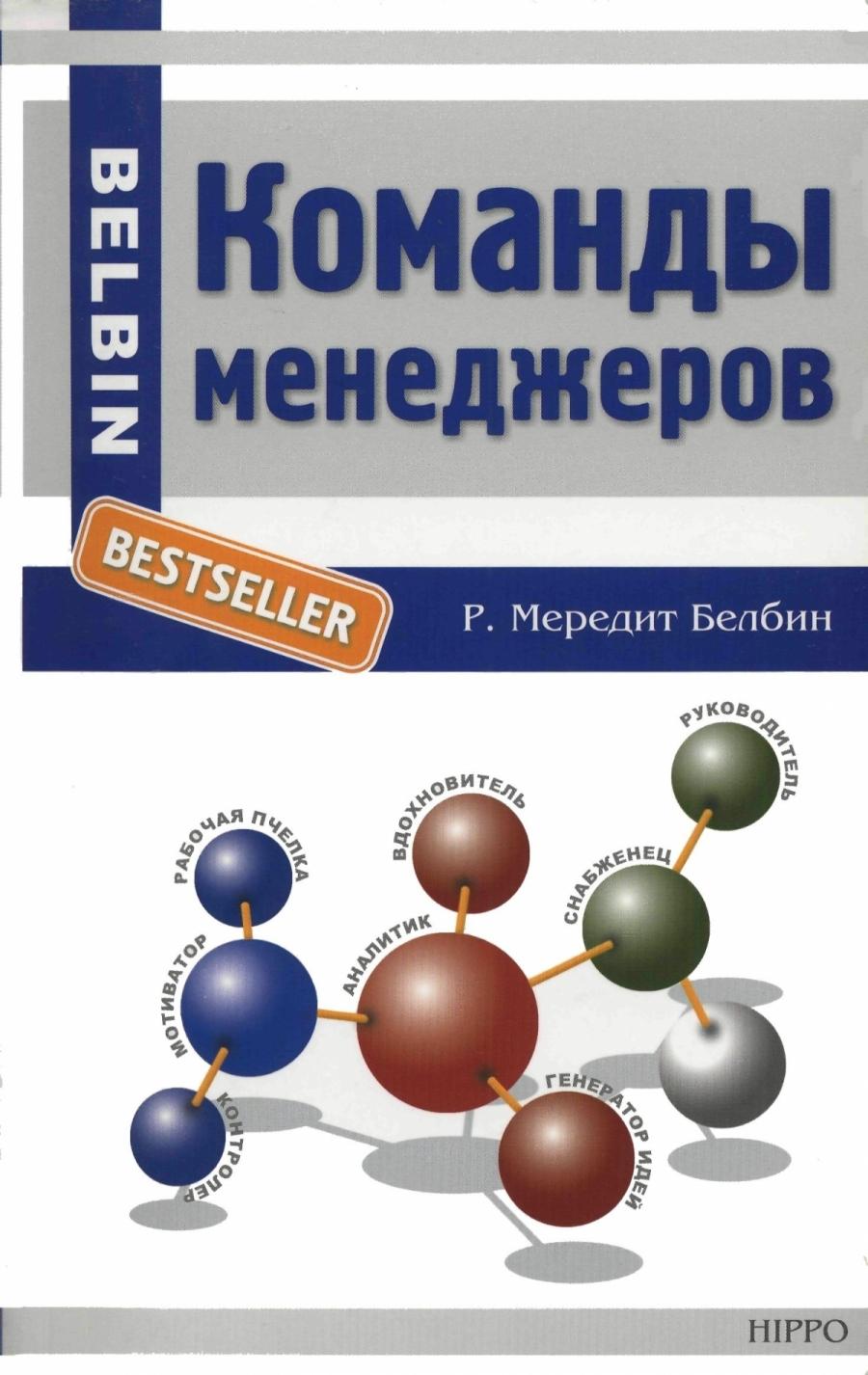 Обложка книги:  p. мередит белбин - типы ролей в командах менеджеров