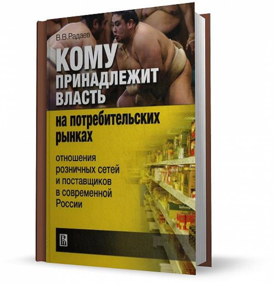 Обложка книги:  радаев в.в. - кому принадлежит власть на потребительских рынках