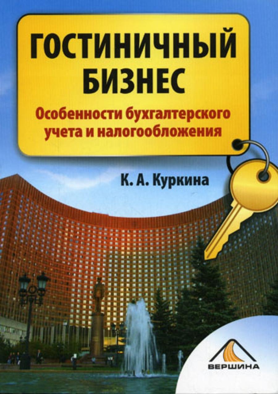 Обложка книги:  к. а. куркина - гостиничный бизнес. особенности бухгалтерского учета и налогообложения