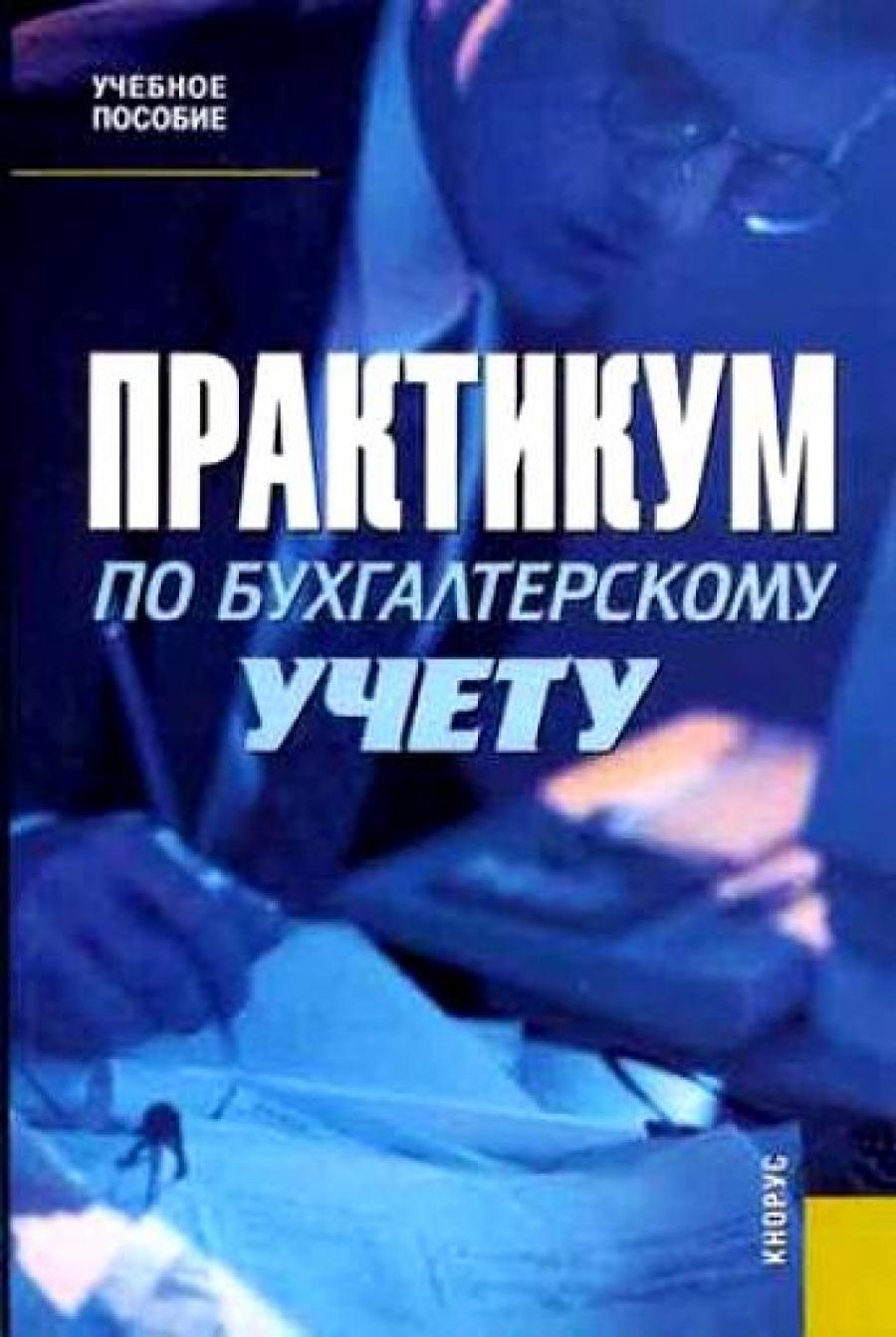 Обложка книги:  сапожникова н.г. - практикум по бухгалтерскому учету