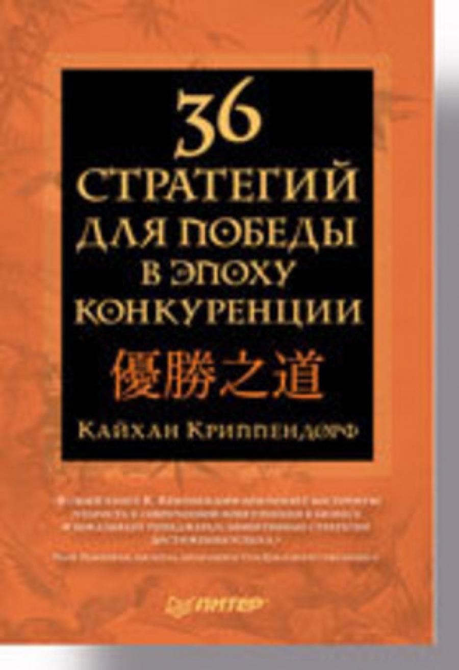 Обложка книги:  кайхан криппендорф - 36 стратегий для победы в эпоху конкуренции