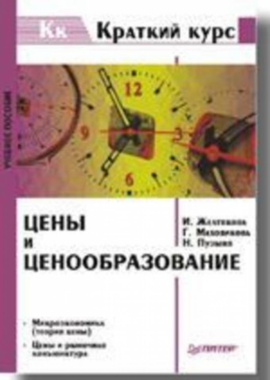 Обложка книги:  луссе а. - макроэкономика