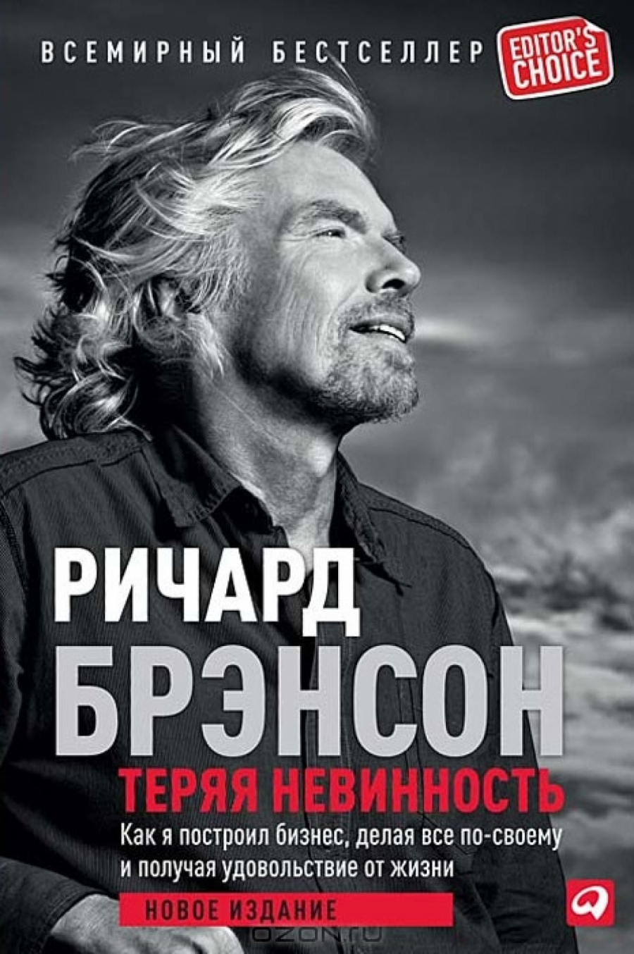 Обложка книги:  брэнсон ричард. автобиография.теряя невинность