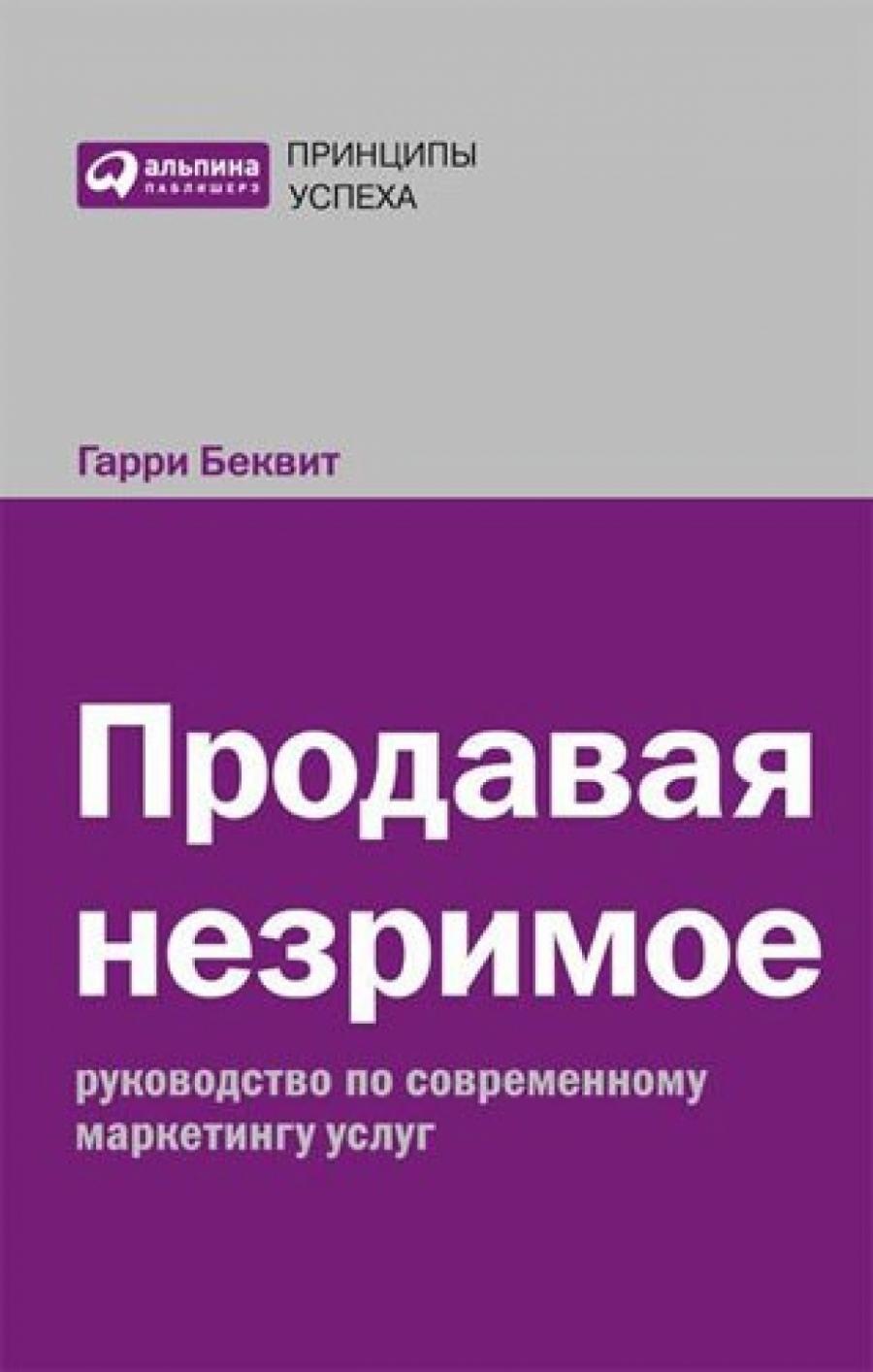 Обложка книги:  гарри беквит - продавая незримое