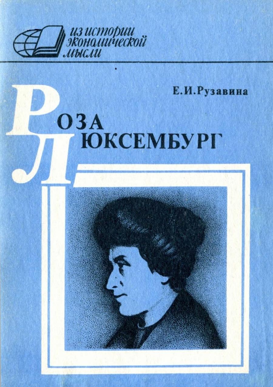Обложка книги:  рузавина е. и. - роза люксембург