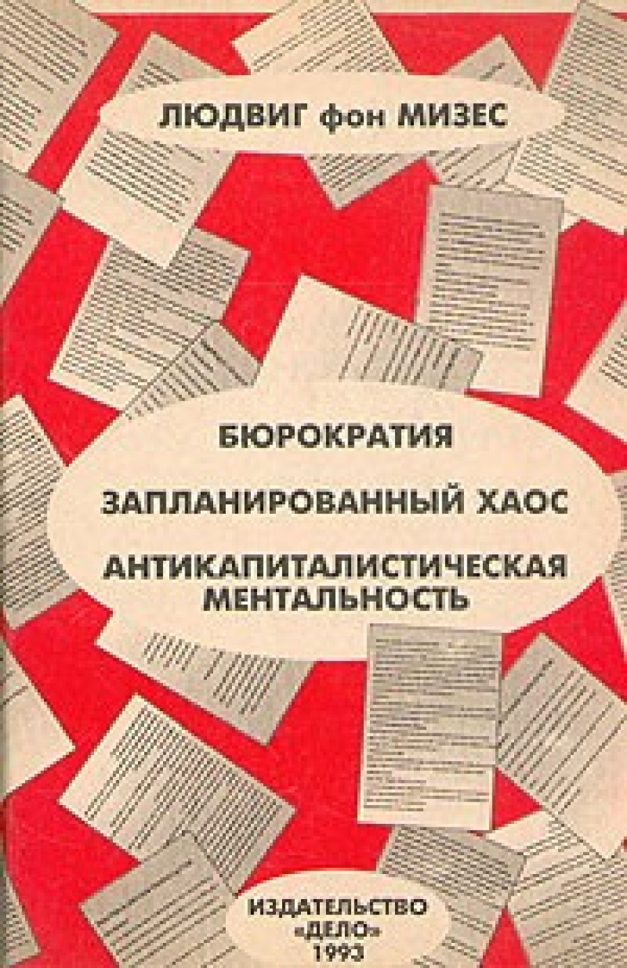 Обложка книги:  мизес, людвиг фон - бюрократия. запланированный хаос. антикапиталистическая ментальность
