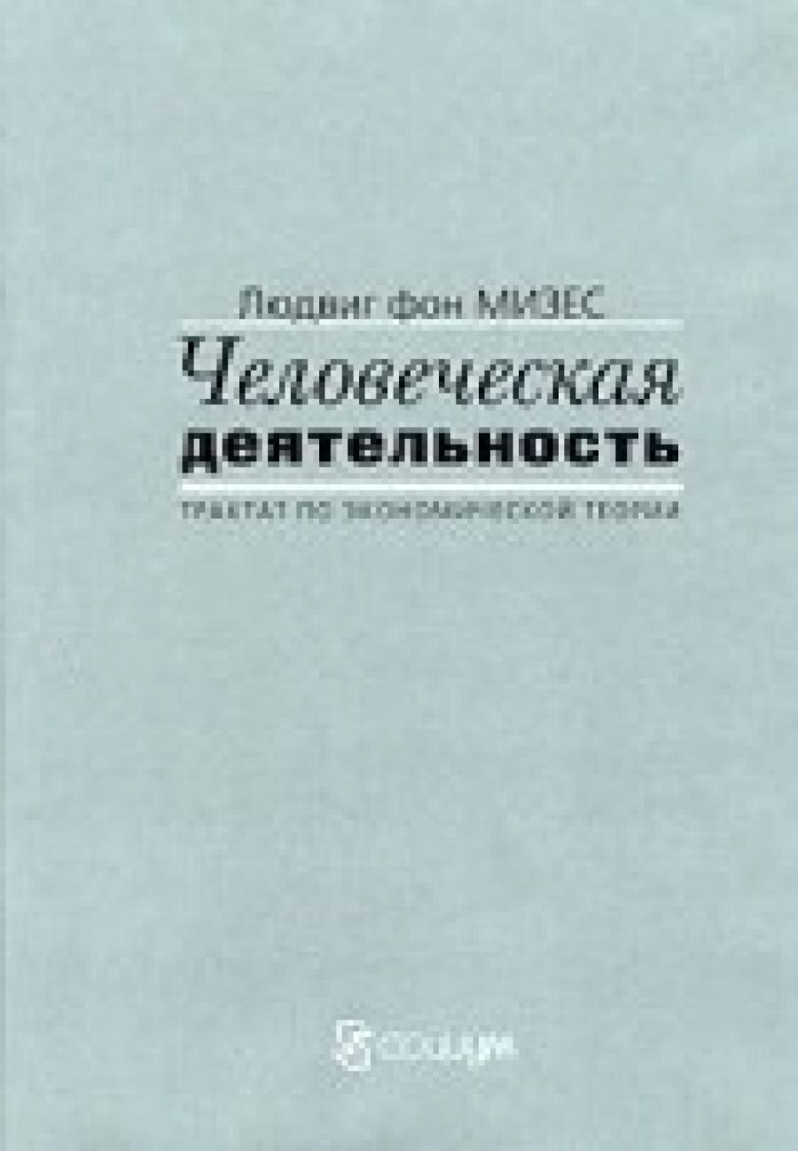 Обложка книги:  мизес, людвиг фон - человеческая деятельность трактат по экономической теории