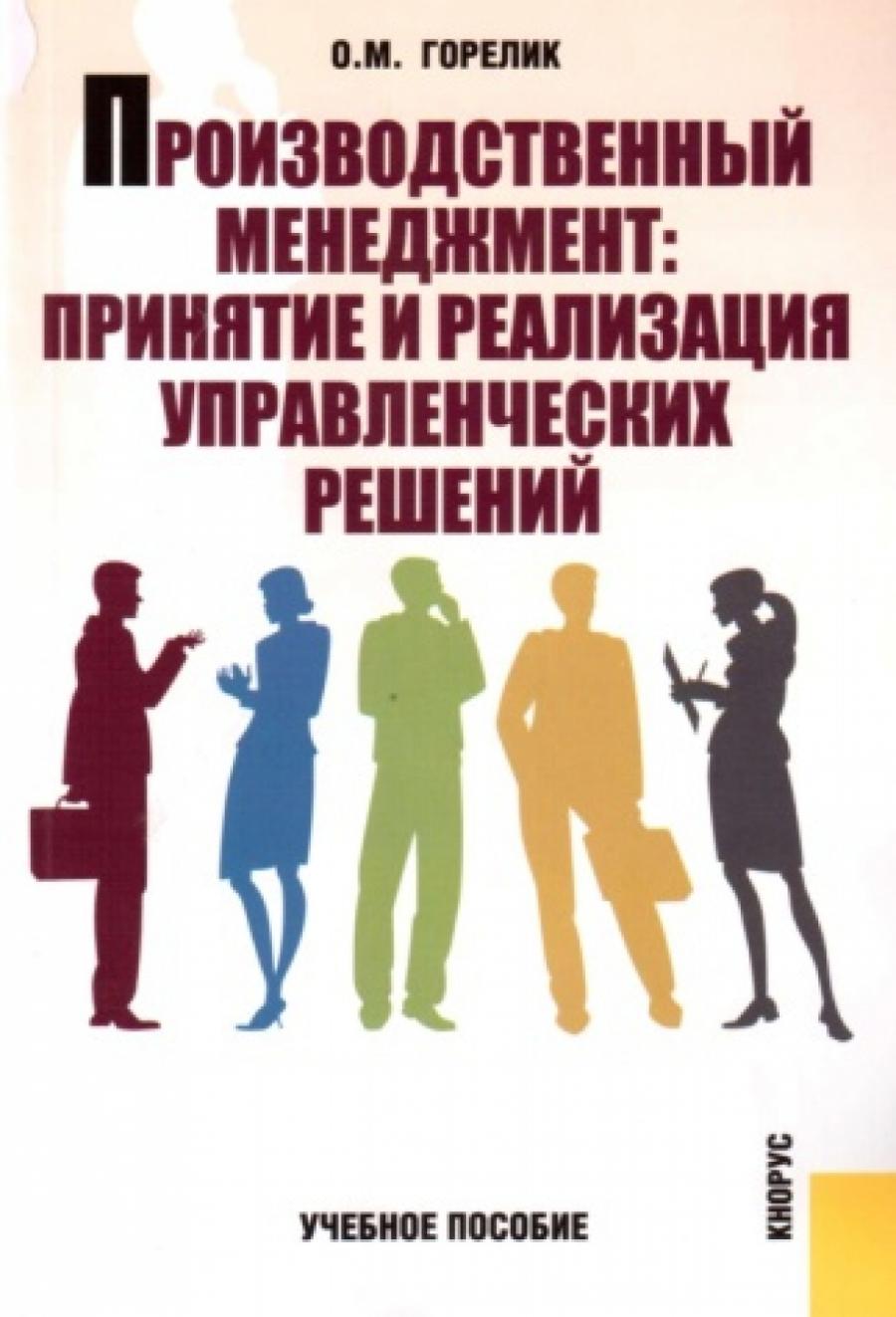 Обложка книги:  горелик о.м. - производственный менеджмент. принятие и реализация управленческих решений.