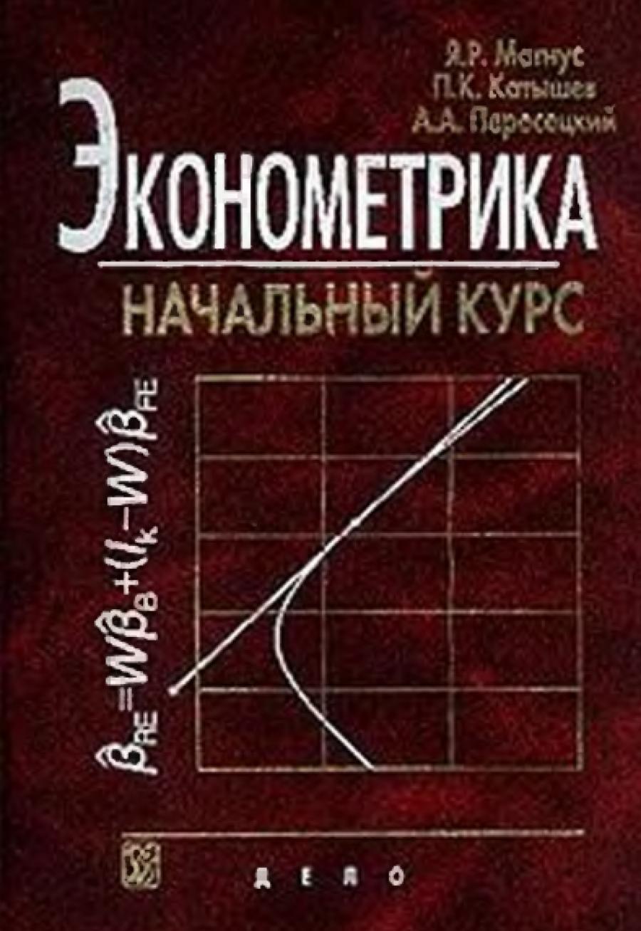 Обложка книги:  я.р.магнус, п.к. катышев, а.а. пересецкий - эконометрика. начальный курс