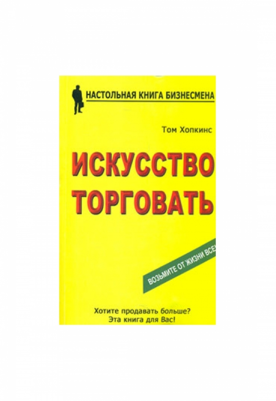 Обложка книги:  том хопкинс - искусство торговать