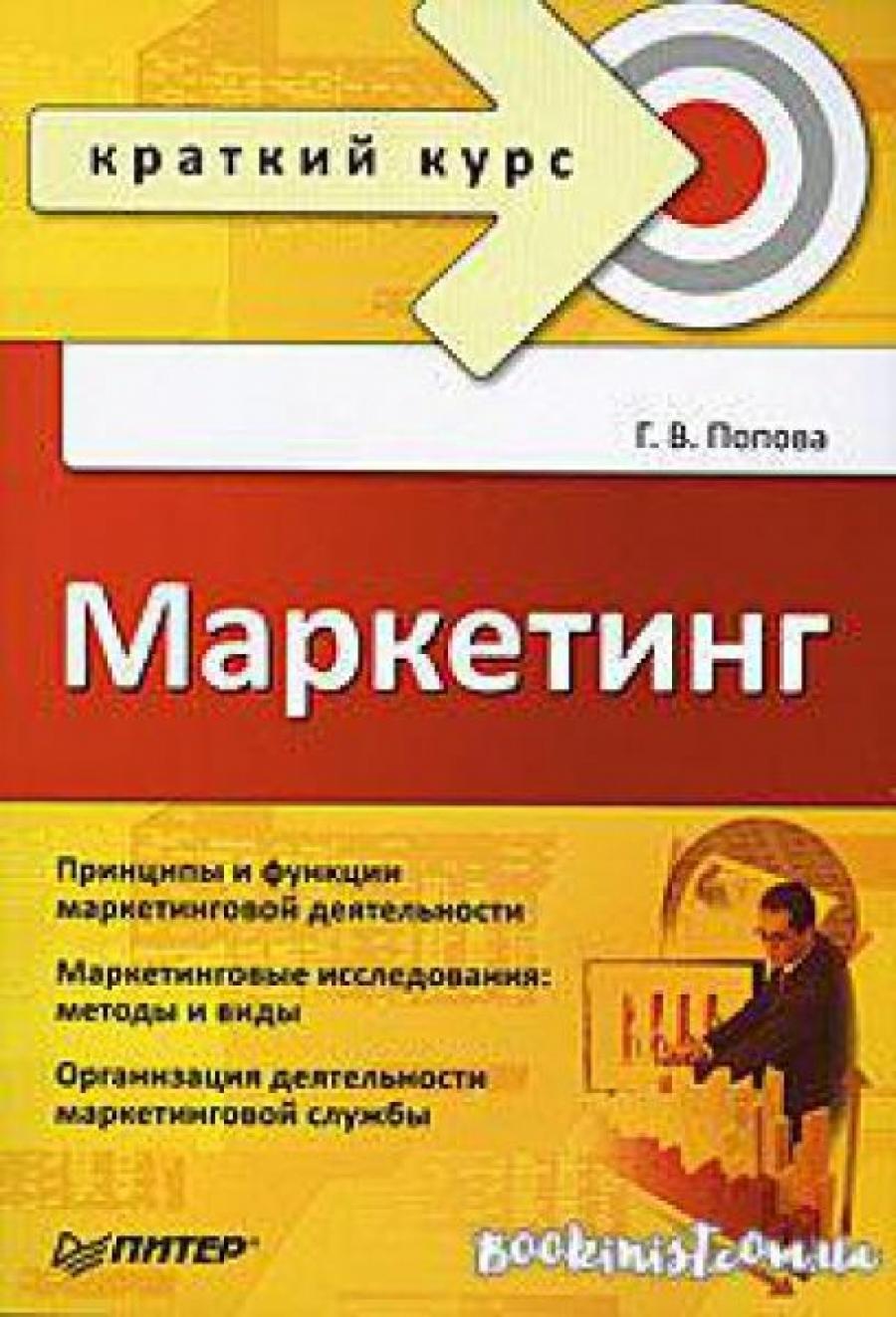 Обложка книги:  попова г. в. - маркетинг