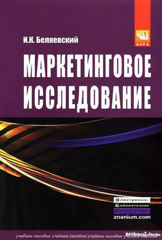 Обложка книги:  беляевский и.к. - маркетинговое исследование.