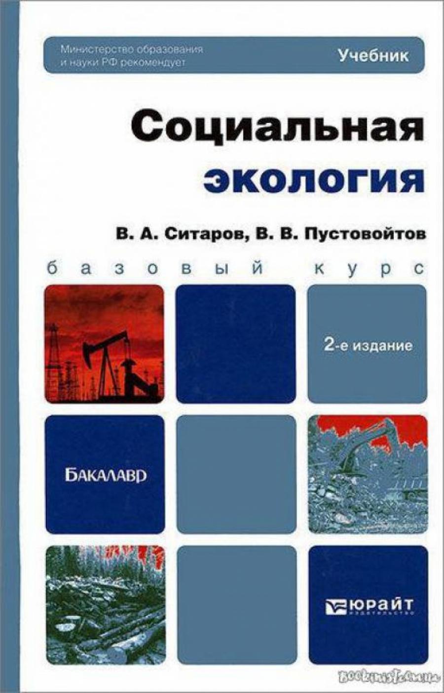 Обложка книги:  бакалавр - кузнецов ю.в. - теория организации. учебник