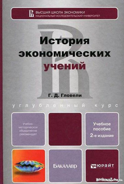 Обложка книги:  гловели г.д. - история экономических учений. учебное пособие
