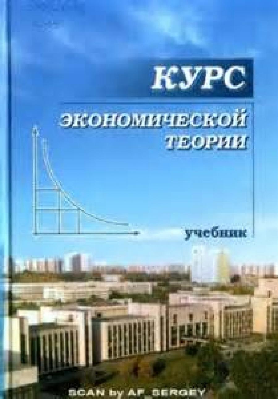Обложка книги:  чепурин м.н., кисилева е.а. - курс экономической теории