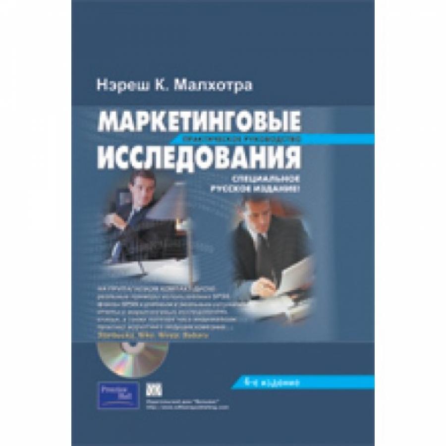 Обложка книги:  нэреш к. малхотра - маркетинговые исследования. практическое руководство
