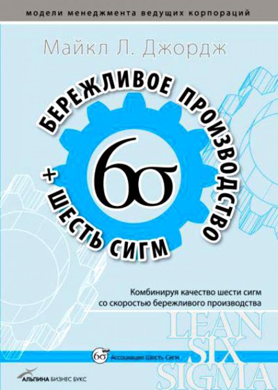Обложка книги:  майкл л. джордж - бережливое производство + шесть сигм